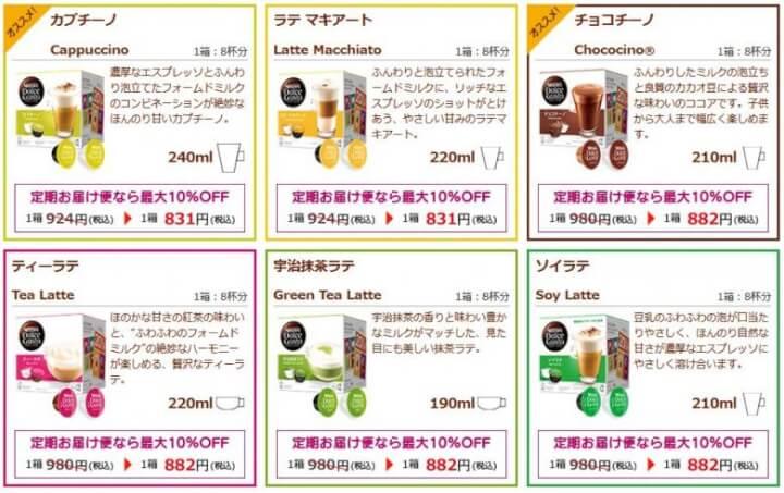 ドルチェグストのカプセルは1杯あたり50円とコスパ抜群