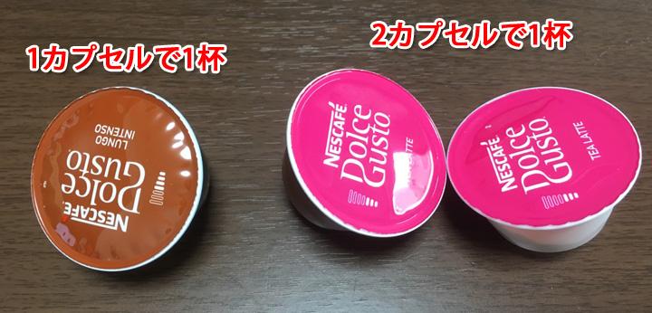 1カプセル使うコーヒーと2カプセル使うコーヒー