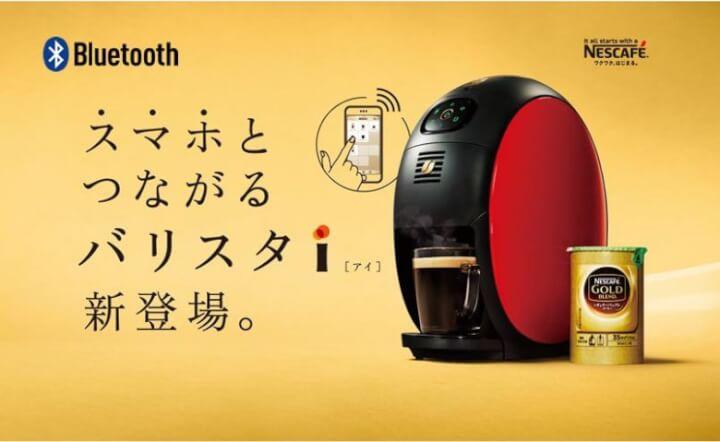 ネスカフェ バリスタi(バリスタアイ)