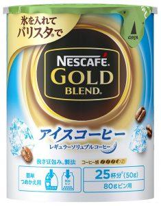 ネスカフェ ゴールドブレンド アイスコーヒー