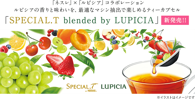 blended by LUPICIA